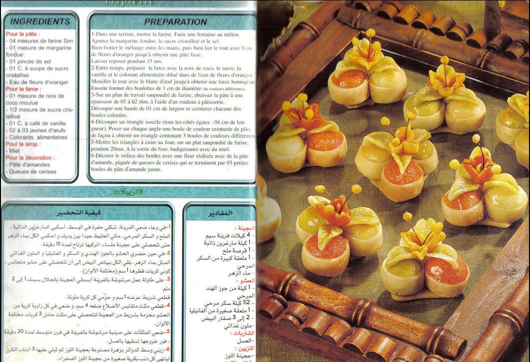 Gateaux samira sans cuison holidays oo - Youtube cuisine samira ...