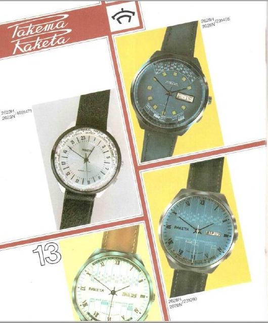 Raketa(s) perpetuel calendar  - Page 2 13010308192612775410723895