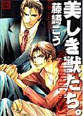 SERIE KOU FUJISAKI (10 volumes) - Page 4 Mini_1301200543258615310781975