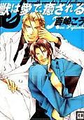 SERIE KOU FUJISAKI (10 volumes) - Page 4 Mini_1301200543298615310781979