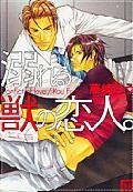 SERIE KOU FUJISAKI (10 volumes) - Page 4 Mini_1301200543308615310781981