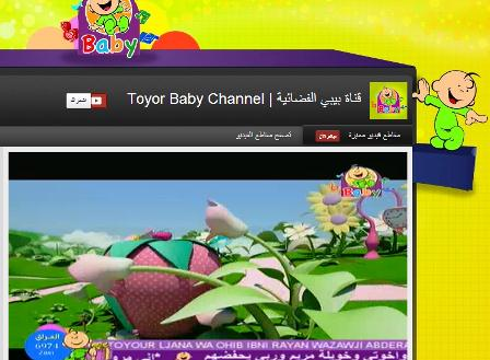 http://www.youtube.com/user/toyorbabytv