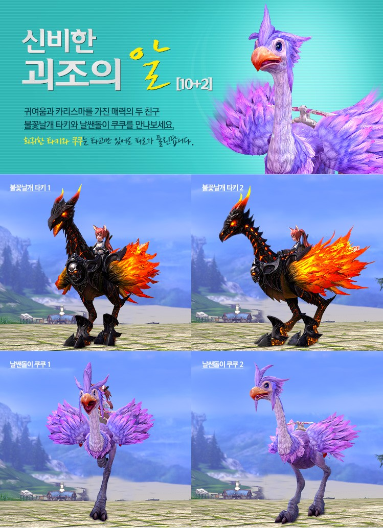 Tera Corée (skin, pet...) 1305100634357218611174250