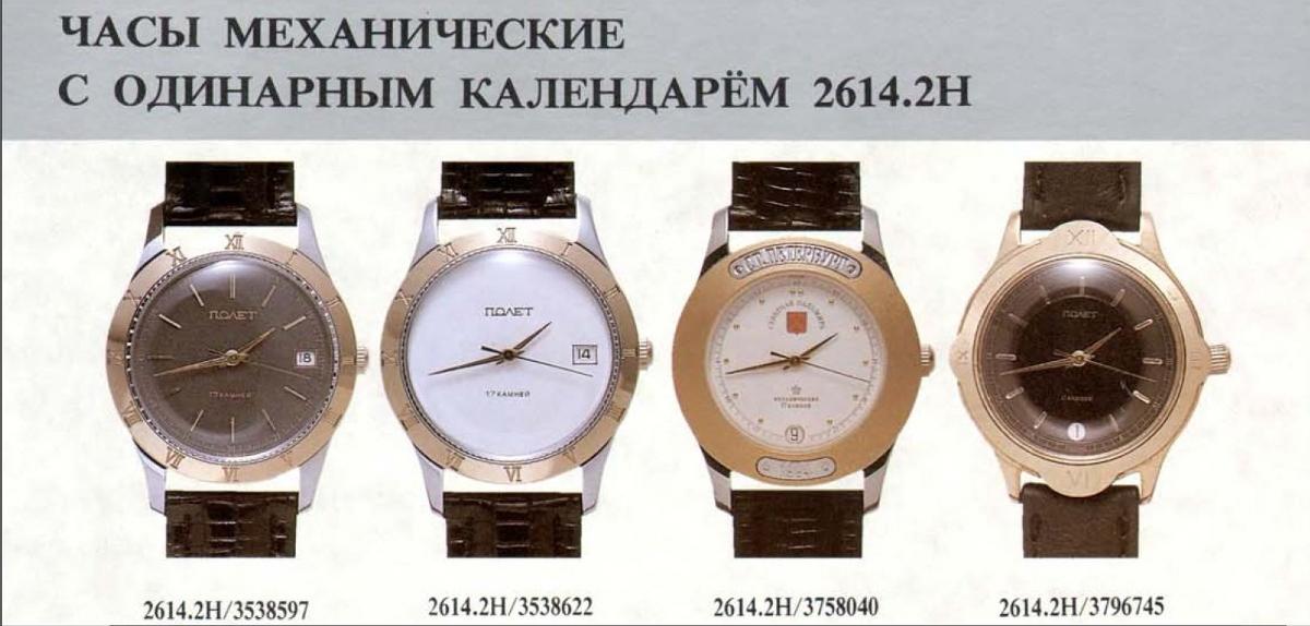 Poljot St. Petersburg 1994 14012612580912775411930556