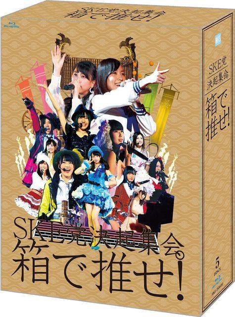 [BDRip] SKE48-SKE党決起集会.「箱で推せ! 」 (2014.08.06/MKV/18.5GB)