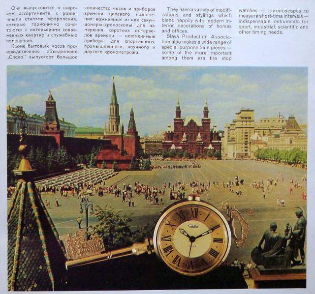 """Réveil SLAVA en forme de clé """"moscova"""" 14121910253812775412808296"""