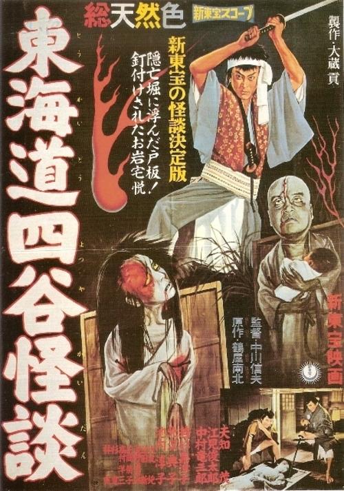 15012004522415263612890181 dans Dossier : Fantômes Japonais