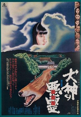 15012706485215263612909369 dans Dossier : Fantômes Japonais
