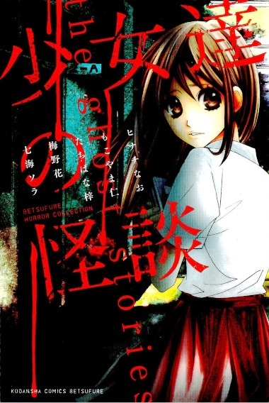 Shoujotachi no Kaidan -Complet-(Fre)