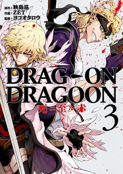 Drag-on Dragoon - Shi ni Itaru Aka -Complet-(Fre)
