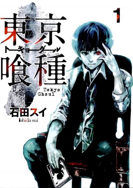 Tokyo Ghoul - Vol 1 à 10