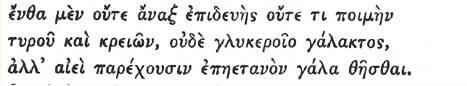 Ὁμήρου Παιδεία τοῦ Κώστα Δοῦκα  15102009210418848213679134
