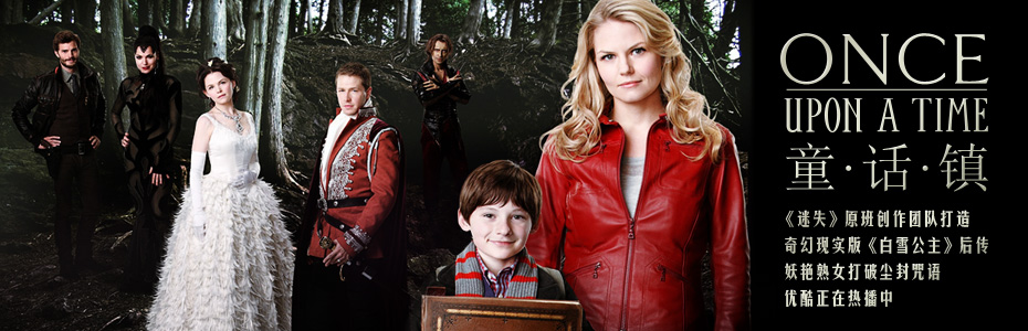 童話鎮 第5季 第18集 Once upon a time S5 Ep18