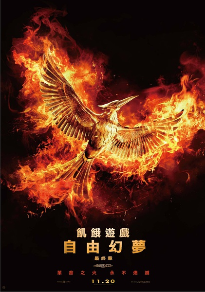 飢餓遊戲:自由幻夢 終結戰/飢餓遊戲3:嘲笑鳥(下)/The Hunger Games Mockingjay part2