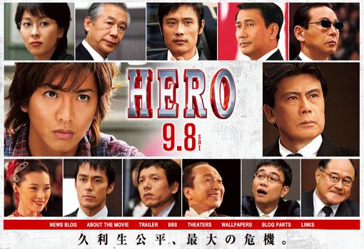 律政英雄 Hero