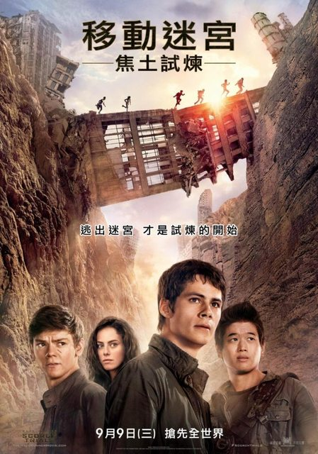 BD 1080p 移動迷宮:焦土試煉 Maze Runner: The Scorch Trials