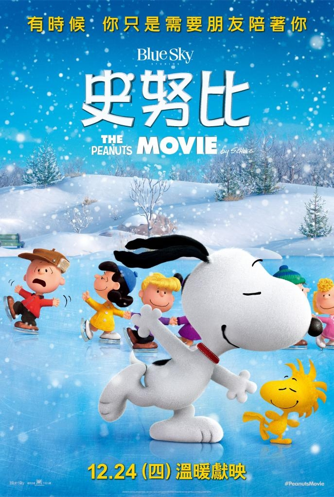 史努比 A Peanuts Movie