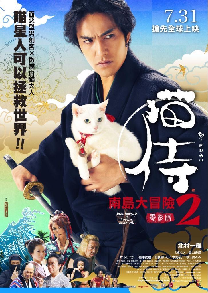 貓侍2:南島大冒險 Takeshi Watanabe