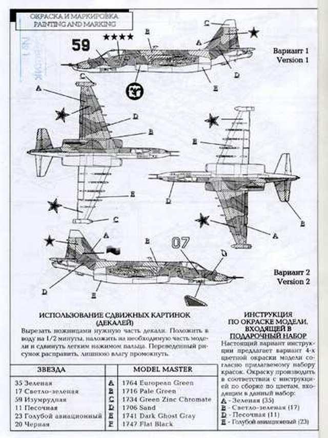 Sukhoi Su-25 Frogfoot Zvezda+ Cockpit Néoméga... 16010109403010194413867648