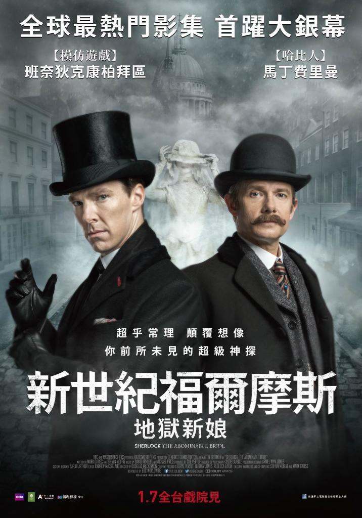 新世紀福爾摩斯:地獄新娘 Sherlock Special 1080p
