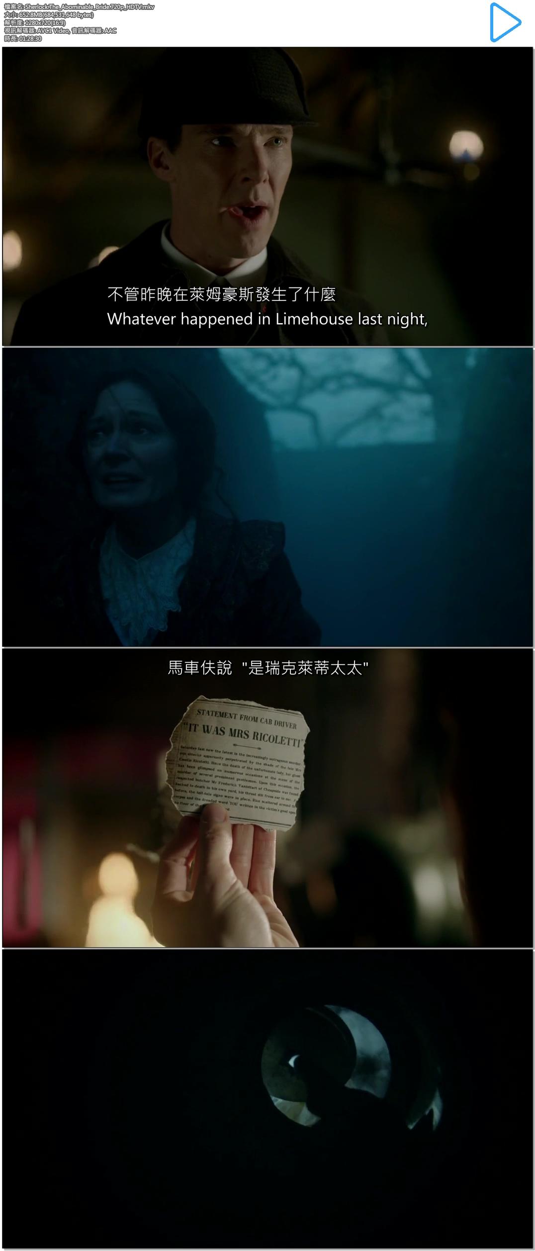 新世紀福爾摩斯:地獄新娘 Sherlock Special