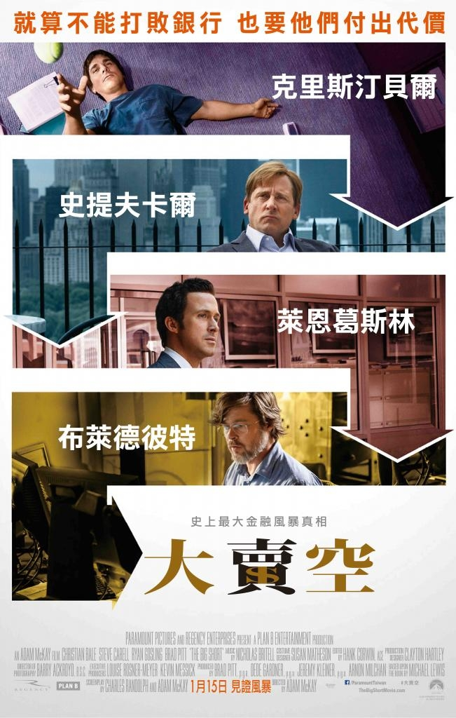 大賣空 The Big Short