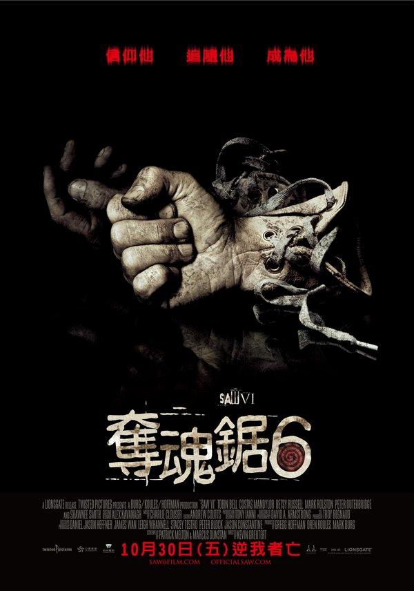 奪魂鋸6 Saw VI