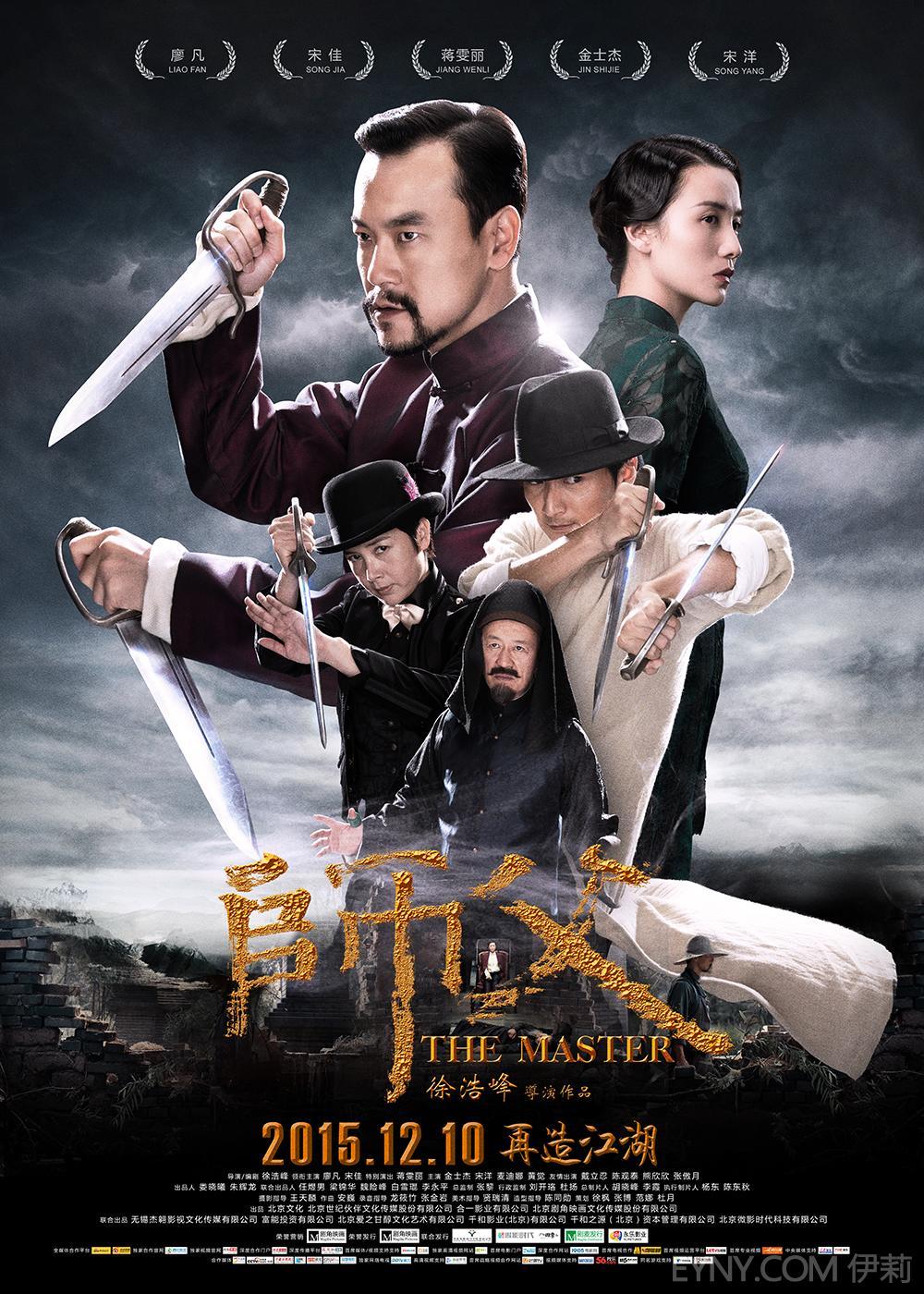 師傅 The Master