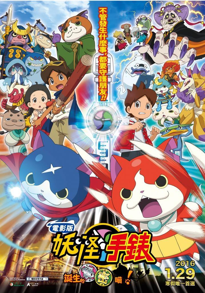 電影版妖怪手錶:誕生的秘密喵!  Yo-kai Watch the Movie