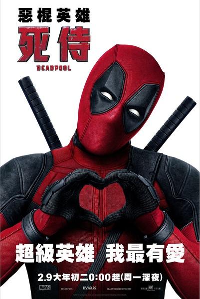 死侍 / 死侍:不死現身 / 惡棍英雄:死侍 Deadpool