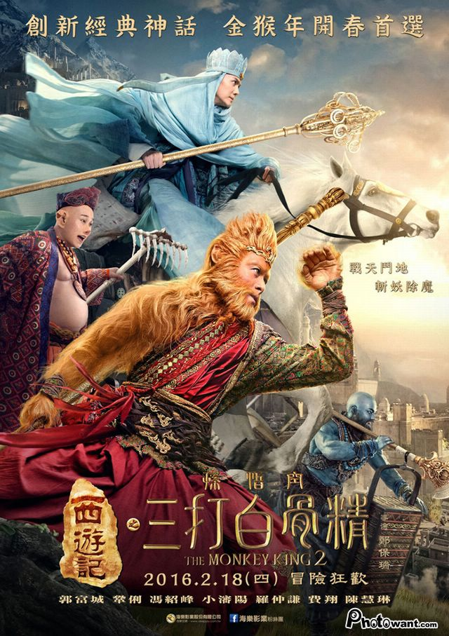 西遊記之孫悟空三打白骨精  The Monkey King 2