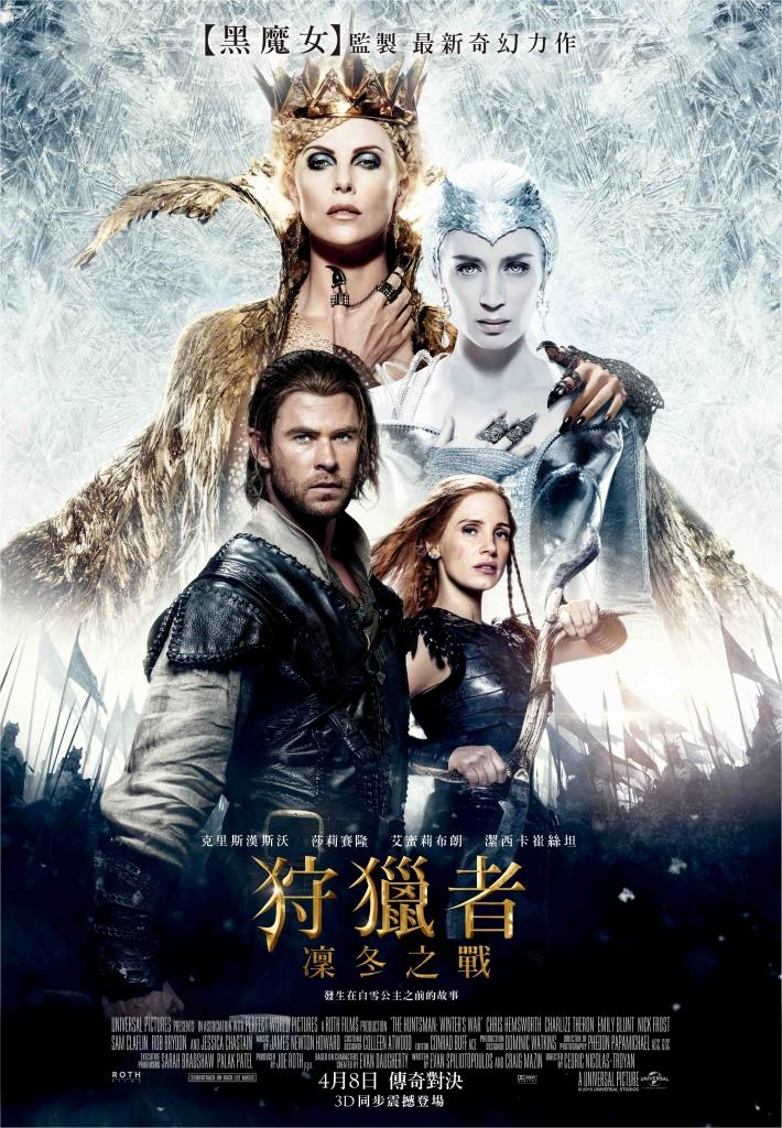 狩獵者:凜冬之戰 The Huntsman Winter's War