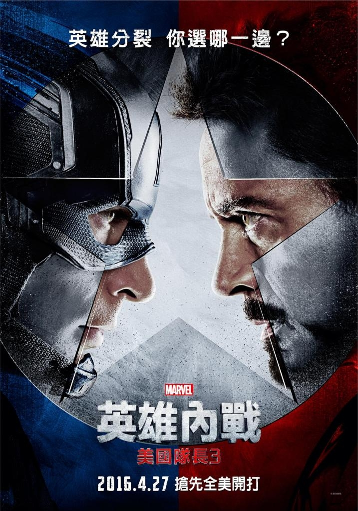 美國隊長3:英雄內戰 Captain America: Civil War