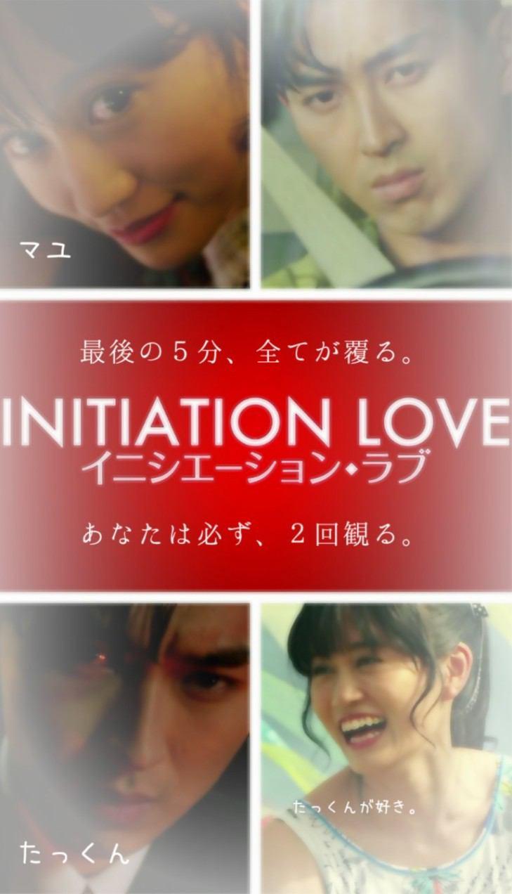 愛的成人式 initiation love
