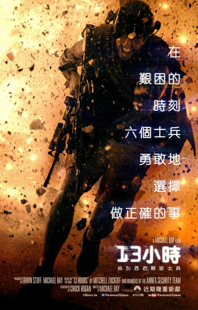 13小時:班加西的秘密士兵 13 Hours: The Secret Soldiers of Benghazi