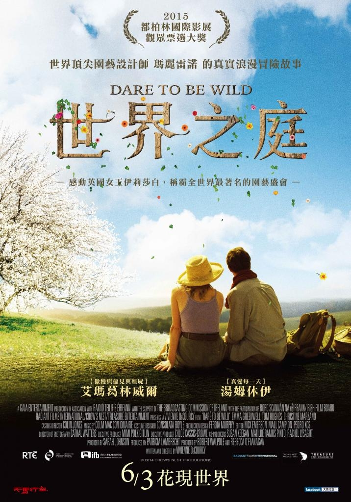 世界之庭 Dare to Be Wild