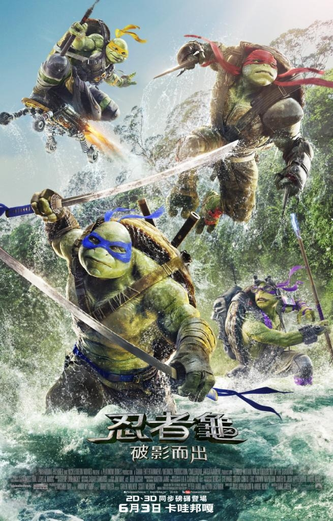 忍者龜:破影而出 Teenage Mutant Ninja Turtles: Out Of The Shadows