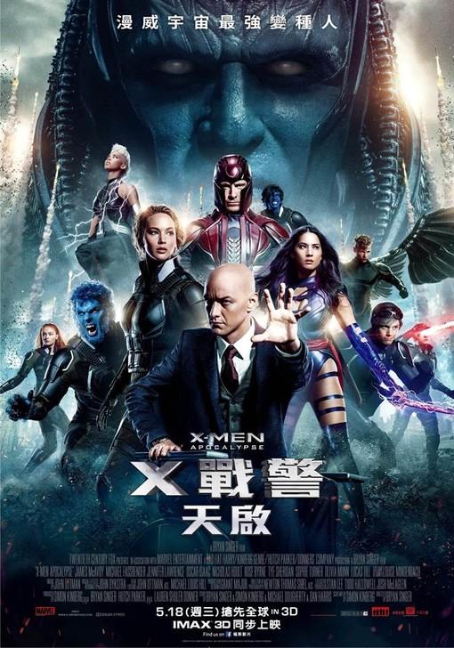 變種特攻:天啟滅世戰 / X戰警:天啟 / X戰警:啟示錄 / X-Men: Apocalypse