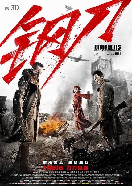 鋼刀 Brothers