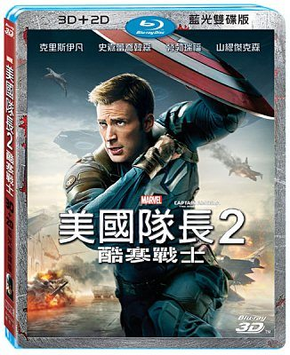 美國隊長2:酷寒戰士 Captain America:The Winter Soldier