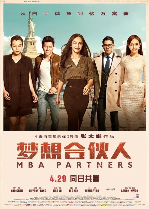 夢想合伙人/ 商學院合伙人/ 青春合伙人/ MBA Partners/ Miss Partners