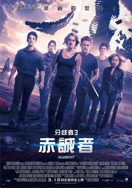 分歧者3:赤誠者 / 赤誠者・末世醒覺(港) The Divergent Series: Allegiant