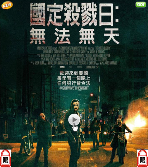 國定殺戮日2 The Purge Anarchy