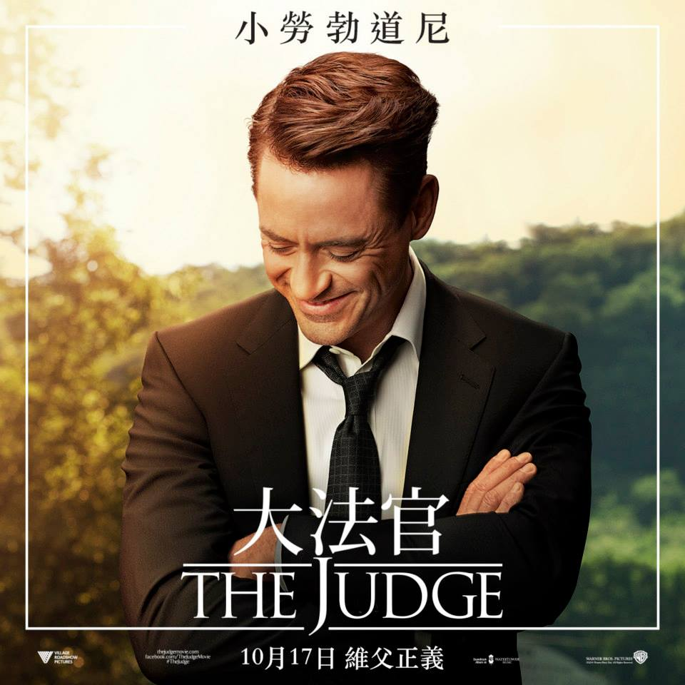 大法官 The Judge