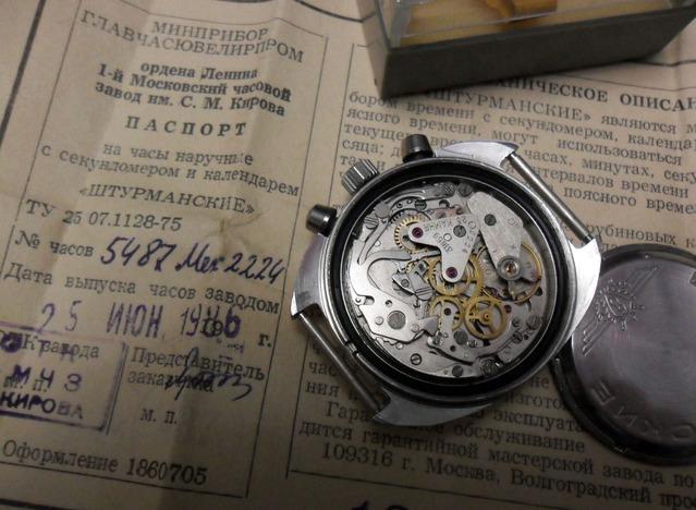 Les calibres de la 1ère Fabrique de montres de Moscou 16072908145412775414399533