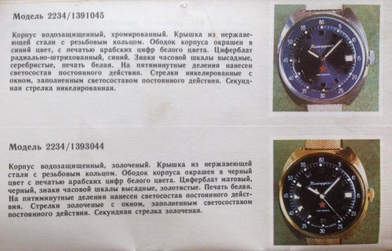 Quels bracelets historiquement corrects pour ZAKAZ années 70-80 16081312412212775414426986