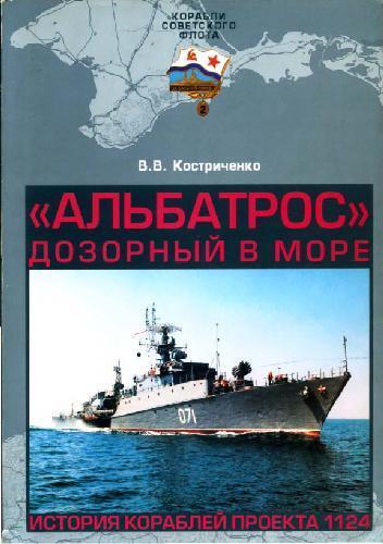 Vostok albatros : les origines 16081408163812775414429030