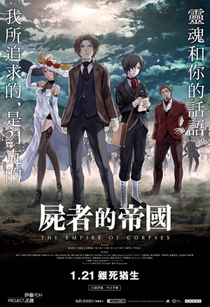 屍者帝國 The Empire of Corpses