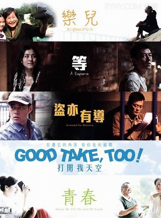 打開我天空 Good Take Too
