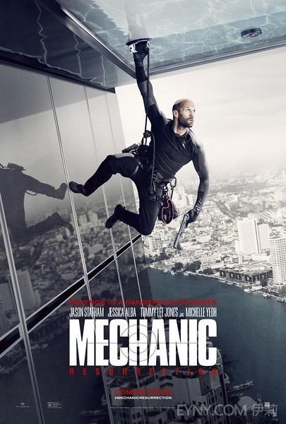 極速秒殺2  / 機械師2:復活  Mechanic: Resurrection